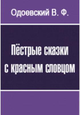 Пёстрые сказки с красным словцом: художественная литература