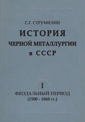 История черной металлургии в СССР. Т. 1. Феодальный период (1500-1860 гг.)