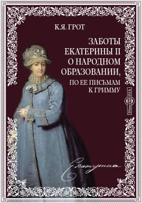 Заботы Екатерины II о народном образовании, по ее письмам к Гримму