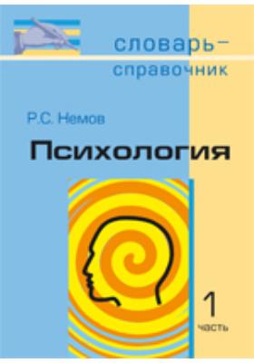 Психология: словарь-справочник : в 2-х ч., Ч. 1