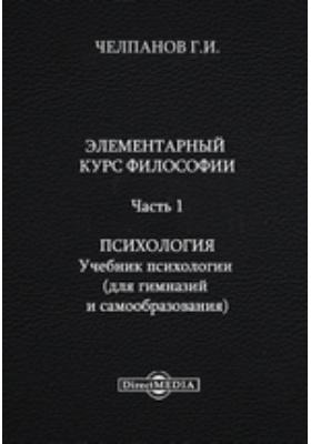 Элементарный курс философии Учебник психологии (для гимназий и самообразования), Ч. 1. Психология