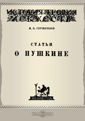 История и теория искусств. Вып. 1. Статьи о Пушкине
