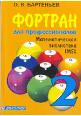 Фортран для профессионалов. Математическая библиотека IMSL : в 3-х ч., Ч. 2