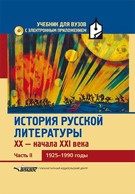 История русской литературы XX - начала XXI: электронное издание : в 3 ч, Ч. 2. 1925–1990 годы
