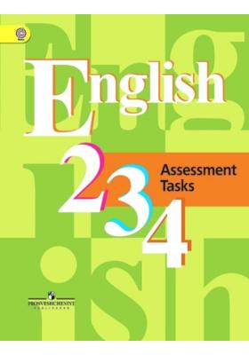 English 2, 3, 4. Assessment Tasks = Английский язык. Контрольные задания. 2-4 классы : Пособие для учащихся общеобразовательных организаций. 2-е издание