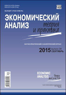 Экономический анализ = Economic analysis : теория и практика: журнал. 2015. № 34(433)