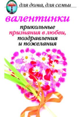 Валентинки: Прикольные признания в любви, поздравления и пожелания