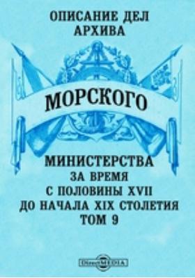 Описание дел архива Морского Министерства за время с половины XVII до начала XIX столетия. Т. 9