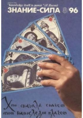 Знание-сила: журнал. 1996. № 8