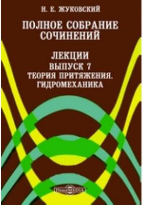 Полное собрание сочинений. Лекции Гидромеханика. Вып. 7. Теория притяжения