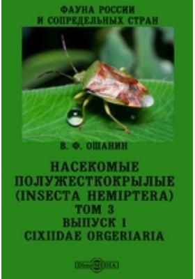 Фауна России и сопредельных стран. Насекомые полужесткокрылые (Insecta Hemiptera). Cixiidae Orgeriaria. Т. 3, Вып. 1