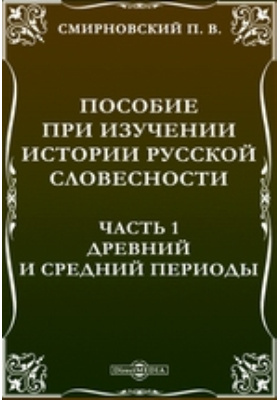 Пособие при изучении истории русской словесности, Ч. 1. Древний и средний периоды