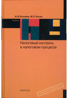 Налоговый контроль в налоговом процессе : Учебник