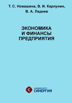 Экономика и финансы предприятия: учебник