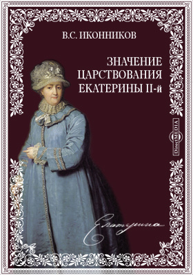 Значение царствования Екатерины II-й