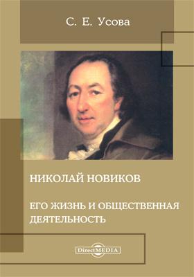 Николай Новиков. Его жизнь и общественная деятельность