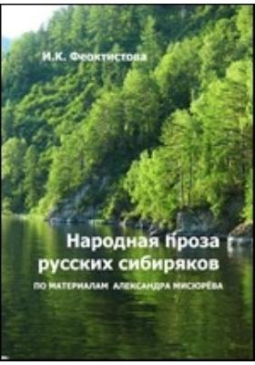 Народная проза русских сибиряков: по материалам Александра Мисюрёва