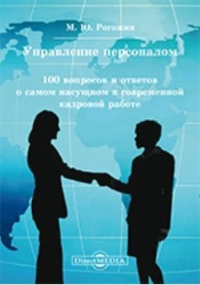 Управление персоналом : 100 вопросов и ответов о самом насущном в современной кадровой работе: практическое пособие