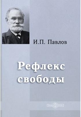 Рефлекс свободы: научно-популярное издание