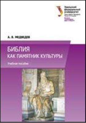 Библия как памятник культуры: учебное пособие