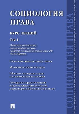Социология права: курс лекций. Т. 1