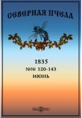 Северная пчела. 1835. №№ 120-143, Июнь