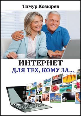 Интернет для тех, кому за..: практическое издание