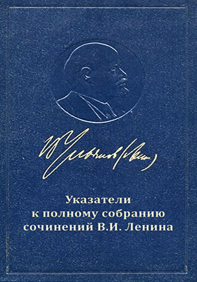 Алфавитный указатель произведений, вошедших в полное собрание сочинений В. И. Ленина. Предметный указатель к новым произведениям В. И. Ленина, включенным в полное собрание сочинений