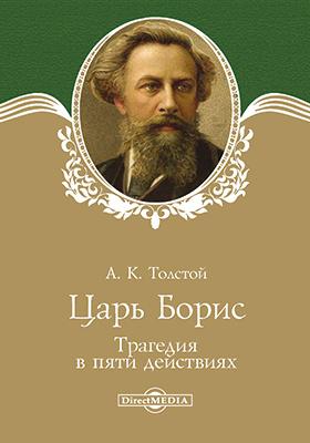 Царь Борис : трагедия в пяти действиях: художественная литература