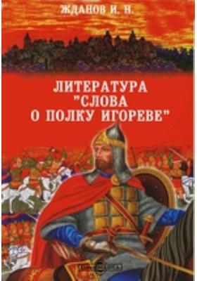 "Литература ""Слова о полку Игореве"""