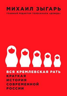 Вся кремлевская рать : краткая история современной России