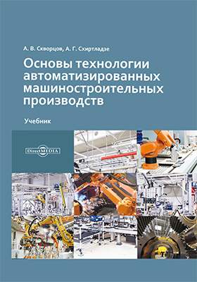 Основы технологии автоматизированных машиностроительных производств: учебник