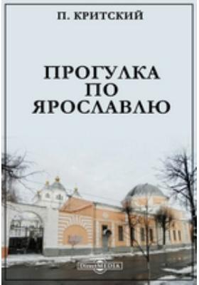 Прогулка по Ярославлю: публицистика