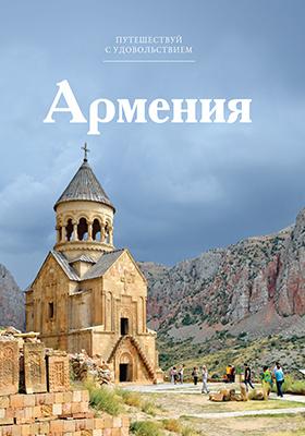 Т. 50. Армения