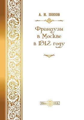 Французы в Москве в 1812 году: монография