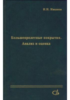 Большепролетные покрытия. Анализ и оценка : Учебное пособие. Издание второе, дополненное и переработанное