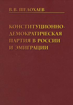 Конституционно-демократическая партия в России и эмиграции: монография