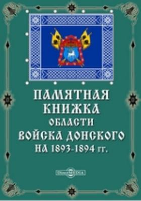 Памятная книжка области Войска Донского на 1893-1894 гг