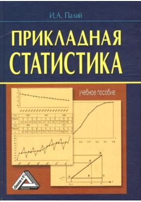 Прикладная статистика : Учебное пособие