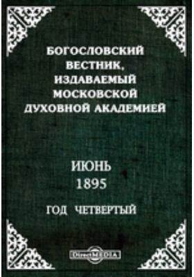 Богословский Вестник, издаваемый Московской Духовной Академией : Год четвертый: журнал. 1895. Июнь