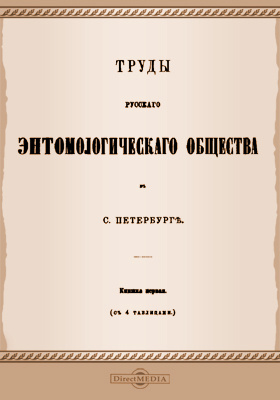 Труды Русского энтомологического общества в С.-Петербурге: газета. 1861. Кн. 1