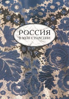 Россия в XVIII столетии. Вып. 2