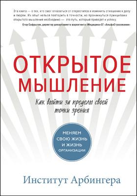 Открытое мышление : как выйти за пределы своей точки зрения: научно-популярное издание