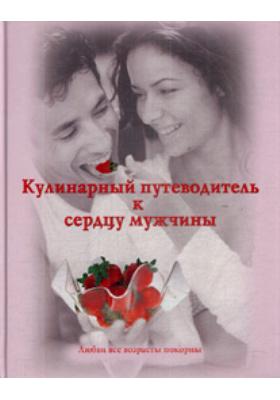 Кулинарный путеводитель к сердцу мужчины
