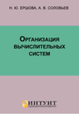 Организация вычислительных систем
