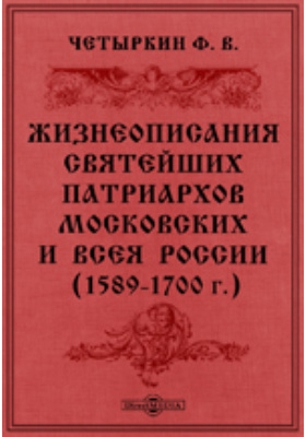 Жизнеописания святейших патриархов московских и всея России. (1589-1700 г.): документально-художественная литература