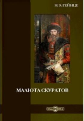 Малюта Скуратов: художественная литература