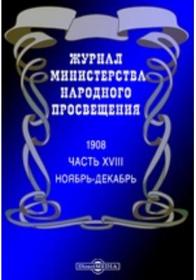 Журнал Министерства Народного Просвещения: журнал. 1908. Ноябрь-декабрь, Ч. 18
