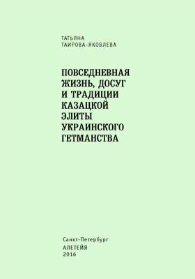 Повседневная жизнь, досуг и традиции казацкой элиты Украинского гетманства: монография
