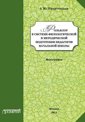Фольклор в системе филологической и методической подготовки педагогов начальной школы: монография